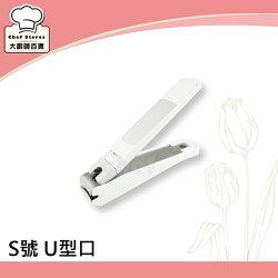 貝印119指甲刀日本製U型剪頭指甲剪S號附刻蝕成型銼刀