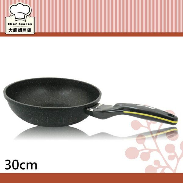 金太郎炒菜鍋大理石鑄造深型不沾炒鍋30cm雙面皆不沾-大廚師百貨