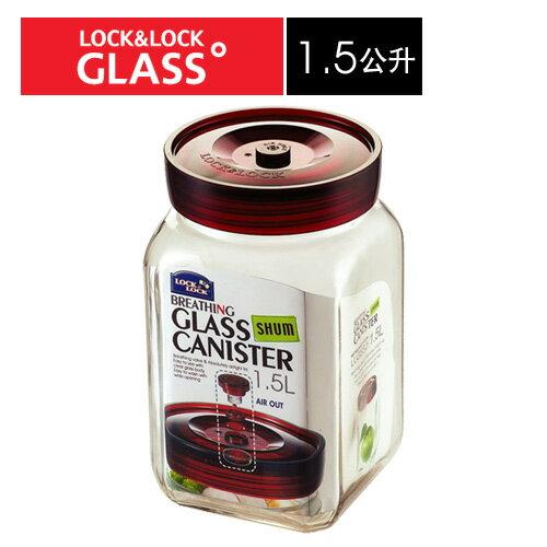 樂扣樂扣單向排氣閥玻璃密封罐1.5L泡菜咖啡豆保鮮罐-大廚師百貨