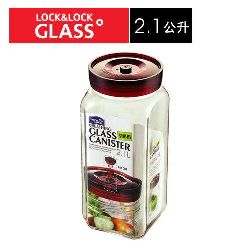樂扣樂扣單向排氣閥玻璃密封罐2.1L泡菜咖啡豆保鮮罐-大廚師百貨