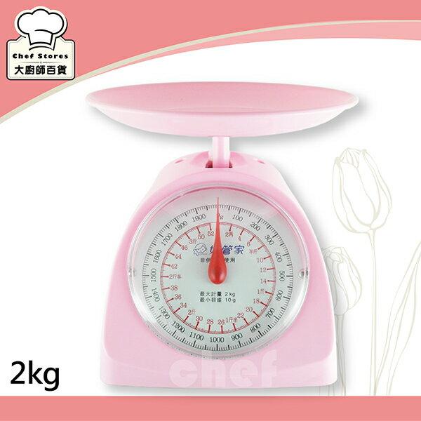 妙管家調理秤最小測量值10g小磅秤2kg料理秤-大廚師百貨