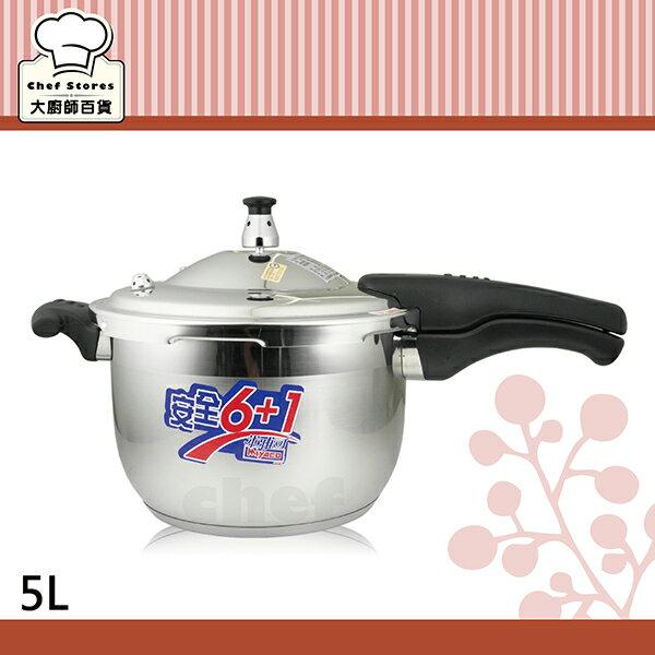 米雅可壓力鍋安全6 1不銹鋼德式快鍋5L多重安全 ~大廚師 ~  好康折扣