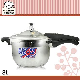 米雅可德式快鍋安全6+1不銹鋼壓力鍋8L多重安全設計-大廚師百貨
