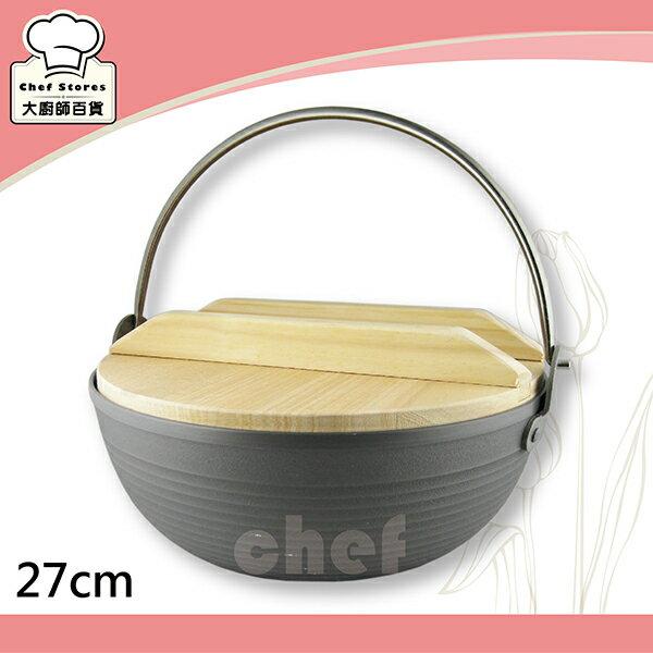 全家健康湯鍋不沾火鍋附實木上蓋27cm傳熱均勻-大廚師百貨