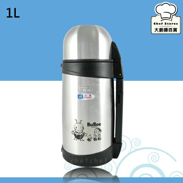 三光牌保溫瓶名典不鏽鋼保冷瓶1L附背帶水壺-大廚師百貨