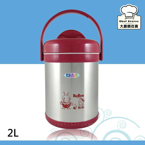 三光牌源味不銹鋼保溫提鍋便當盒2L紅色附隔層-大廚師百貨