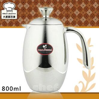 Tiamo法式濾壓壺雙層不鏽鋼咖啡沖泡壺800ml沖茶器-大廚師百貨