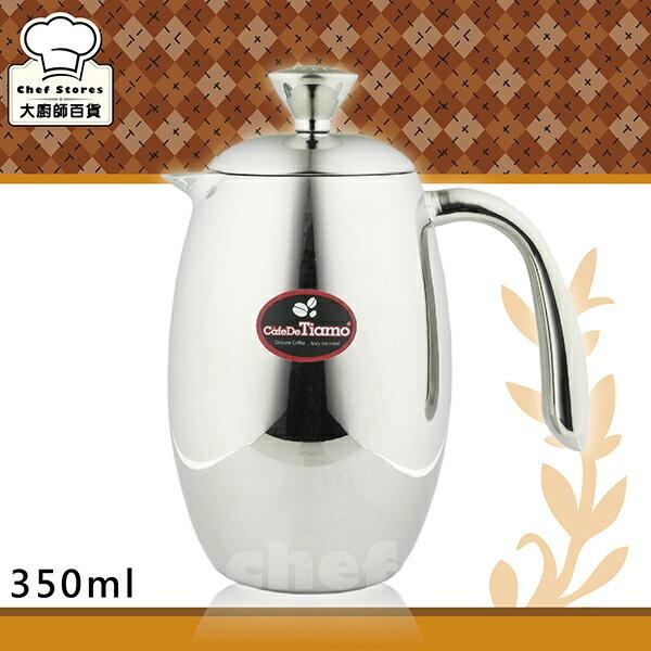 Tiamo法式濾壓壺雙層不鏽鋼咖啡沖泡壺350ml沖茶器-大廚師百貨