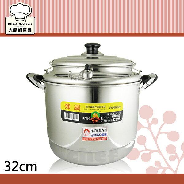 牛88多功能不銹鋼煉鍋滴雞精煉雞湯32cm附湯鍋上蓋5件式-大廚師百貨