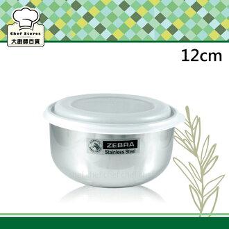 斑馬牌調理湯鍋不鏽鋼保鮮調理碗加高型12cm附密封蓋-大廚師百貨