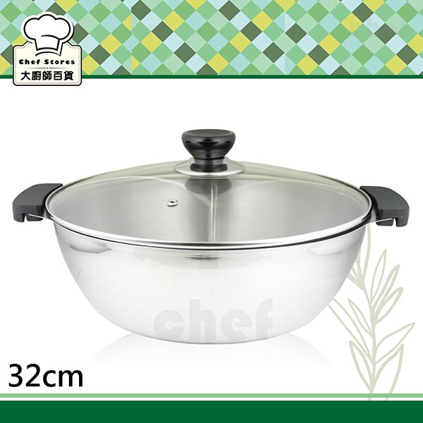 潔豹康潔雙格火鍋鴛鴦鍋32cm湯鍋鍋耳一體成型-大廚師百貨