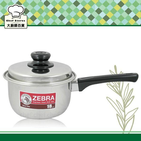 斑馬牌經典不銹鋼湯鍋單柄16cm鍋緣內凹湯汁不溢出-大廚師百貨