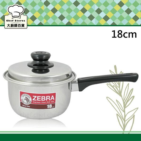斑馬牌經典不銹鋼湯鍋單柄18cm鍋緣內凹湯汁不溢出-大廚師百貨