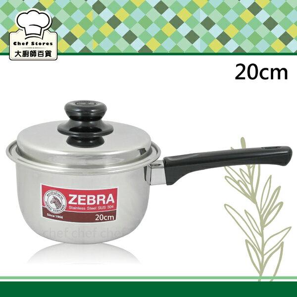 斑馬牌經典不銹鋼湯鍋單柄20cm鍋緣內凹湯汁不溢出-大廚師百貨