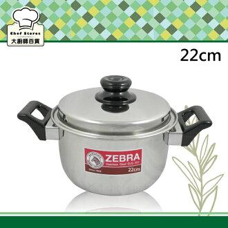 斑馬牌經典不銹鋼湯鍋22cm鍋緣內凹湯汁不溢出-大廚師百貨