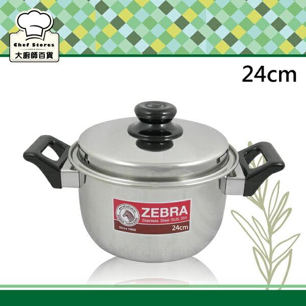 斑馬牌經典不銹鋼湯鍋24cm鍋緣內凹湯汁不溢出-大廚師百貨