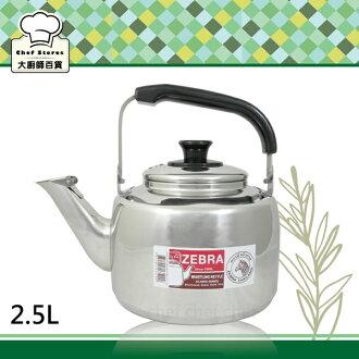 斑馬牌茶壺不銹鋼笛音茶壺厚製鋼板2.5L超大笛音開水壺-大廚師百貨