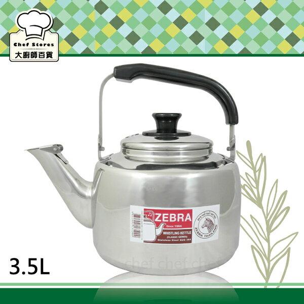 斑馬牌茶壺不銹鋼笛音茶壺厚製鋼板3.5L超大笛音開水壺-大廚師百貨