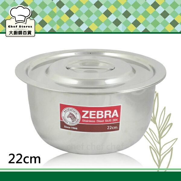 斑馬牌湯鍋印加不銹鋼調理鍋22cm內鍋平蓋設計-大廚師百貨