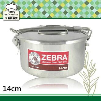 斑馬牌便當盒不鏽鋼兩用圓型便當盒附菜盆14cm提把設計-大廚師百貨