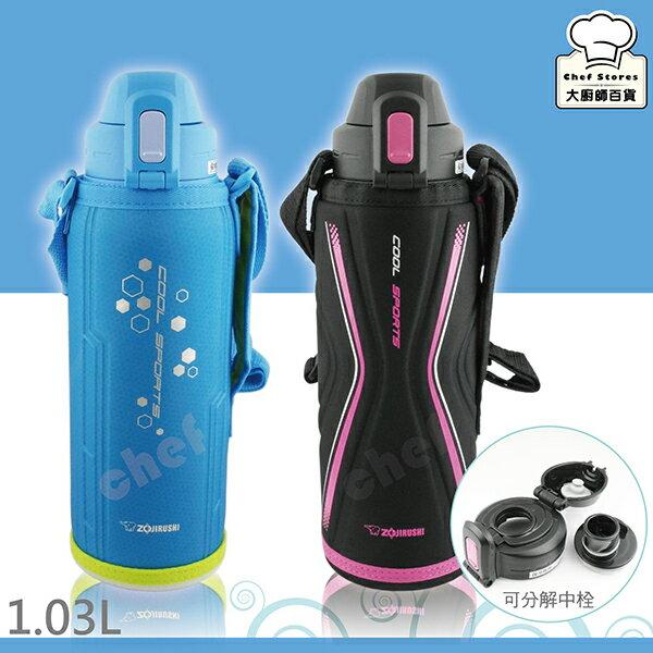象印不銹鋼保冷瓶可分解中栓水壺1000cc附耐衝擊保護套-大廚師百貨
