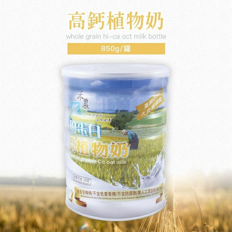 禾農 優蛋白 高鈣 植物奶 罐 穀粉 燕麥奶 無添加