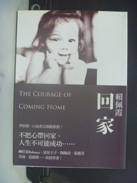 【書寶二手書T8/家庭_JKZ】回家:賴佩霞二十年修行告白_郭貞伶