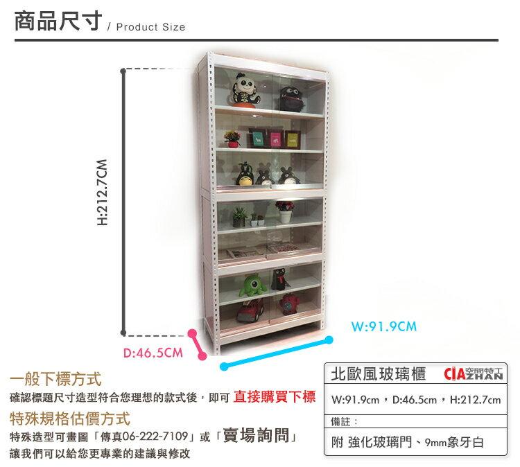 ♞空間特工♞ 玻璃櫃 邊櫃 櫥櫃 置物櫃 衣櫃 展示櫃 模型櫃 7格北歐風公仔櫃 3