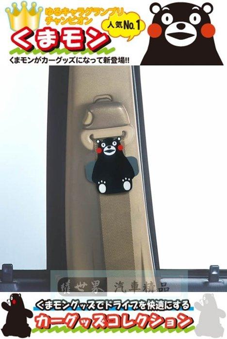 權世界~汽車用品 日本進口 熊本熊 可愛人偶造型 安全帶鬆緊扣 固定夾 KM-12