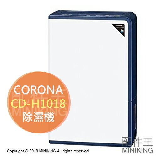 【配件王】日本代購2018新款日本製CORONACD-H1018衣物乾燥除濕機水箱4.5L12坪