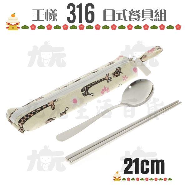 【九元生活百貨】王樣316日式餐具組21cm環保餐具湯匙筷子#316不鏽鋼