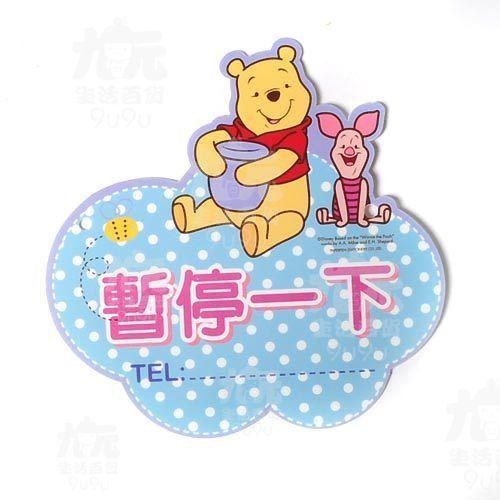 【九元生活百貨】迪士尼告示牌-維尼暫停一下 標示牌  /出清