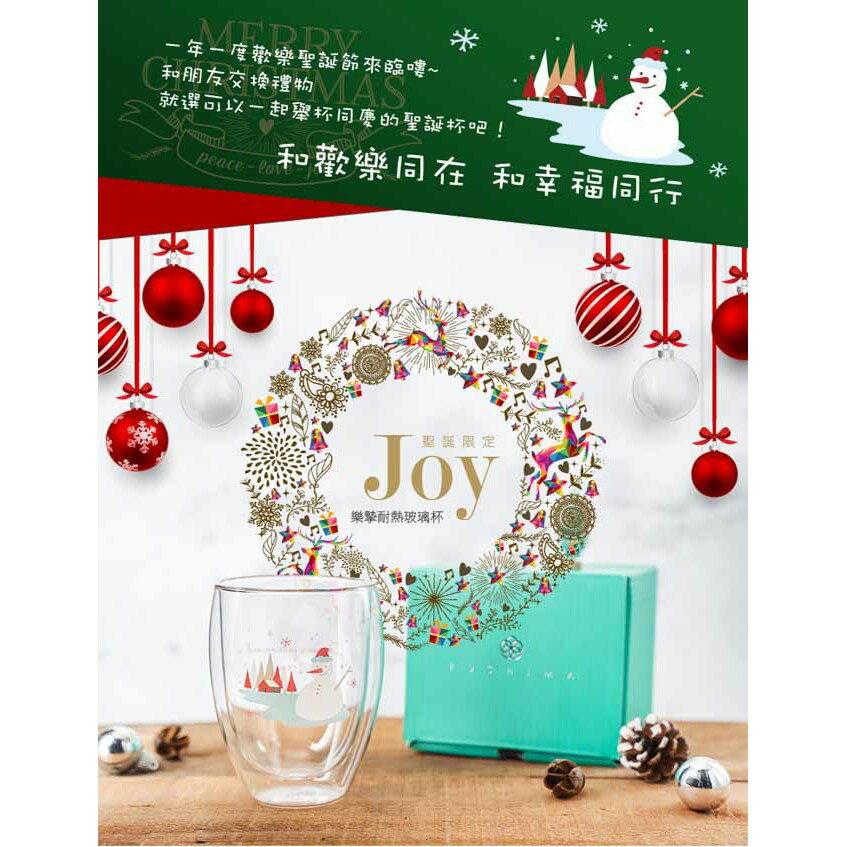 【FUSHIMA 富島】聖誕限定-Joy樂摯雙層耐熱玻璃杯雪人款/麋鹿款370ML(把手)