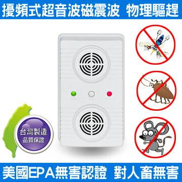 DigiMax UP-11AK 【台灣製原廠公司貨】 『超級驅鼠班長』 超音波驅鼠蟲器 1入 有效空間70坪