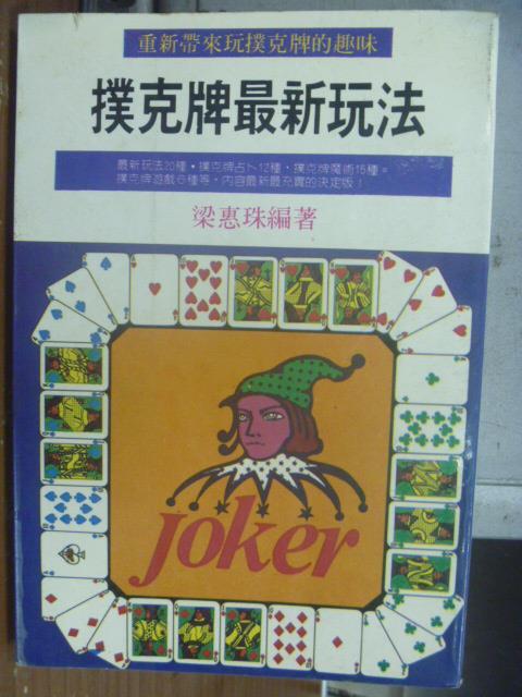 【書寶二手書T1/嗜好_ODU】撲克牌最新玩法_梁惠珠