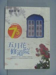 【書寶二手書T7/一般小說_GCQ】五月花修道院_鄭華娟