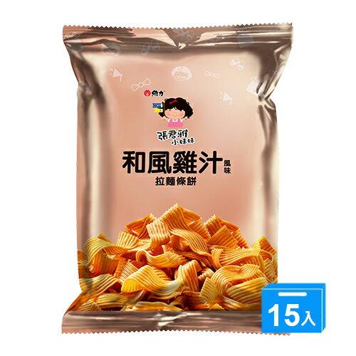張君雅小妹妹和風雞汁拉麵條餅65G*15【愛買】