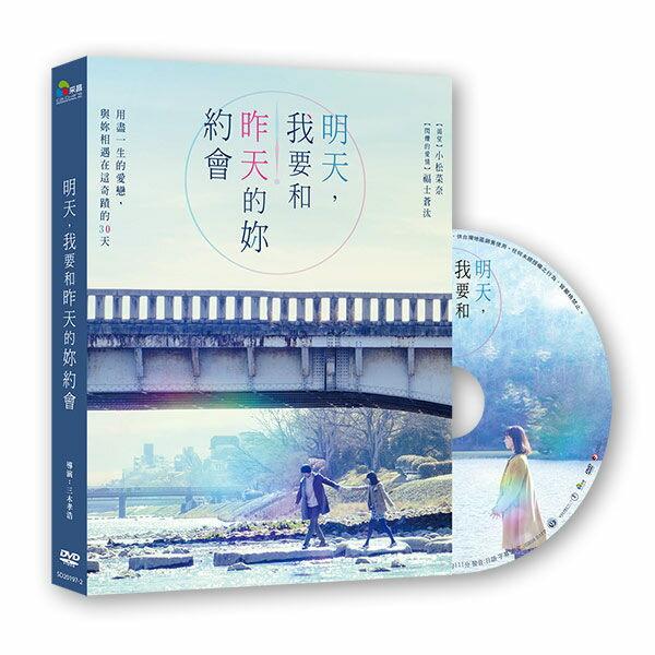~停看聽音響唱片~~DVD~明天,我要和昨天的你約會平裝版