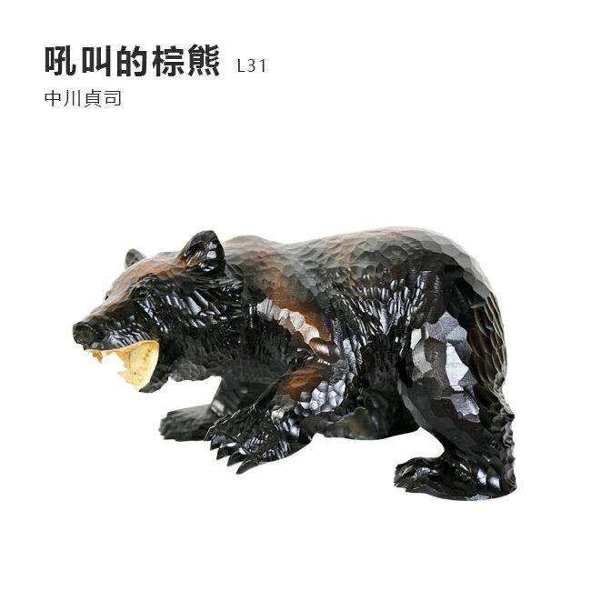 【MUKU工房】北海道 旭川 工藝 木雕 中川貞司 無垢 吼叫的棕熊 L31 (原木 / 實木)