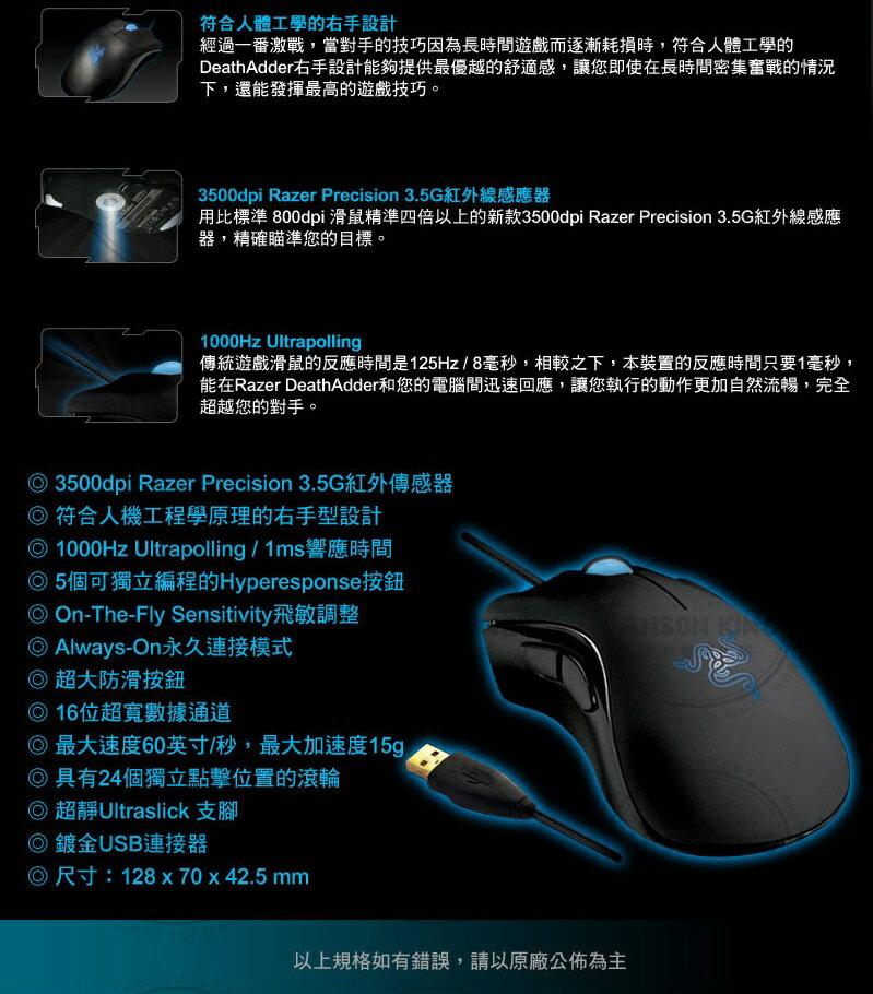 正品  Razer DeathAdder 雷蛇 煉獄奎蛇 滑鼠 3500DPI升級版 支援官方驅動 送鼠墊  羅技 微軟 2