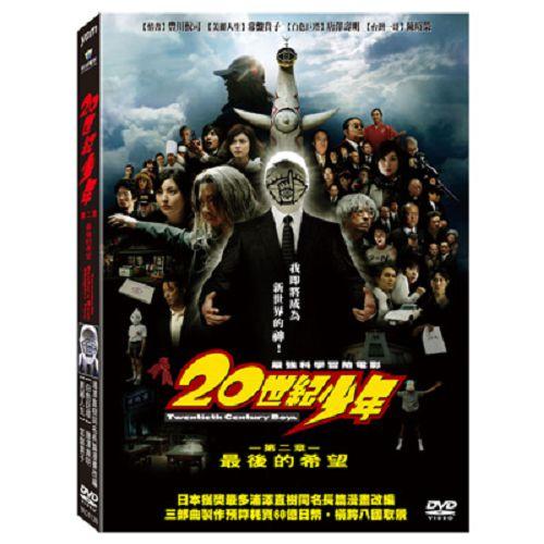 20世紀少年第二章:最後的希望唐澤壽明豐川悅司