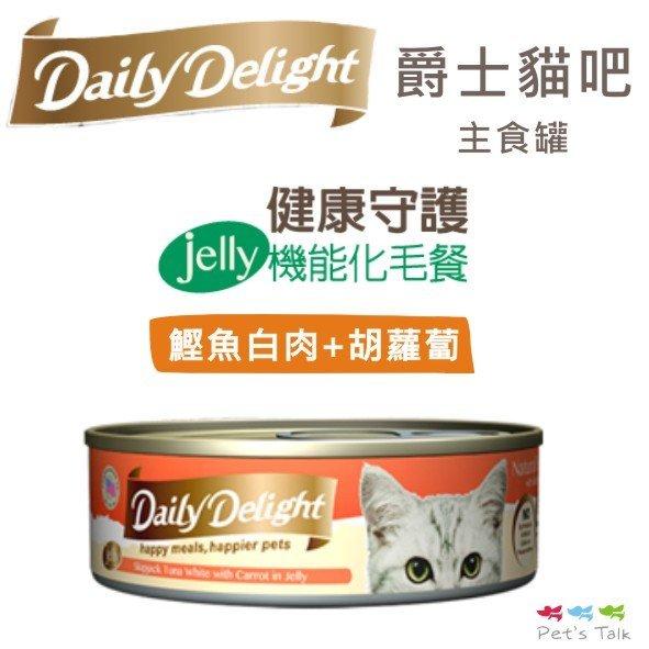 Daily Delight爵士貓吧 [機能化毛餐-鰹魚白肉+胡蘿蔔-80g] Pet's Talk