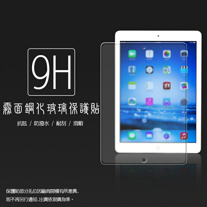 霧面鋼化玻璃保護貼 APPLE iPad Air 2/iPad 5/iPad Pro 9.7吋 抗眩護眼/凝水疏油/手感滑順/防指紋/強化保護貼/9H硬度/手機保護貼/耐磨/耐刮