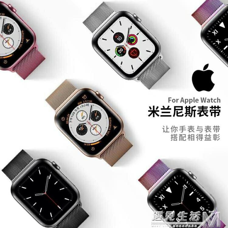 適用蘋果米蘭尼斯錶帶iwatch5手錶五代個性潮apple watch4/3/2/1代 遇見生活SUPER 全館特惠9折