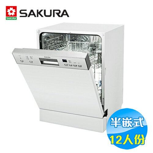 櫻花 SAKULA 12人份 半嵌入式洗碗機 E-7682 【送標準安裝】