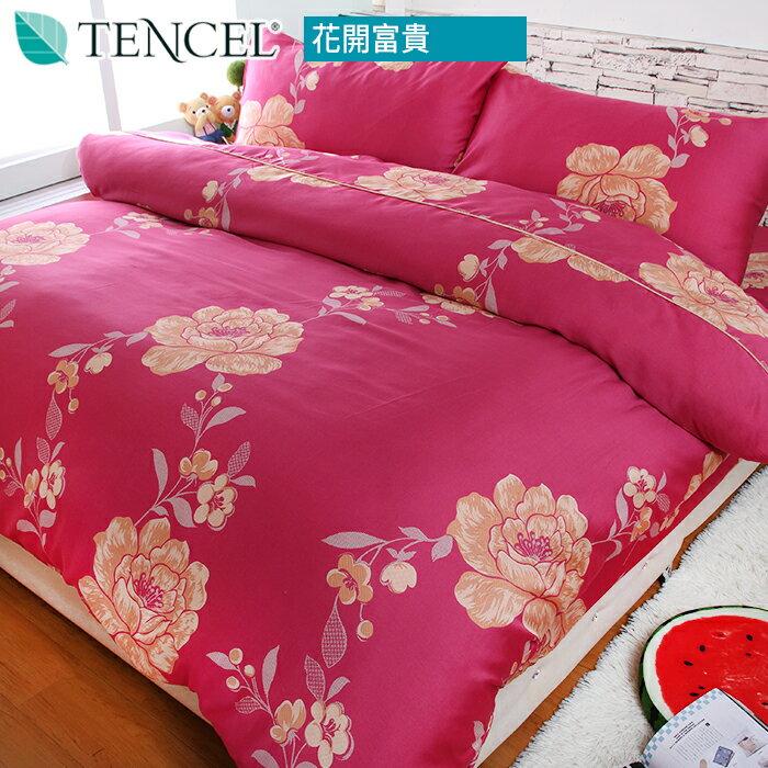100%純天絲四件式床包鋪棉兩用被套組 雙人5x6.2尺 花開富貴《GiGi居家寢飾生活館》