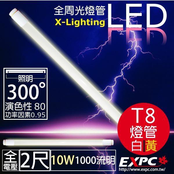 T8 10W 2尺 全周光 2年 LED 燈管 1000流明 霧面 EXPC X~LIGH