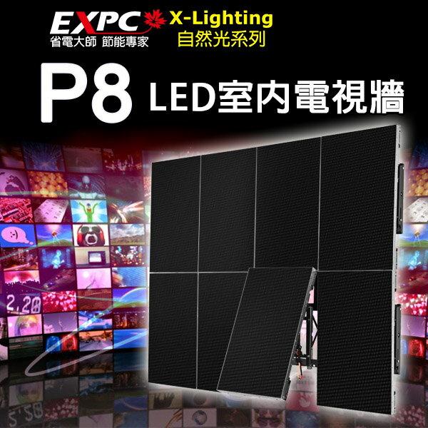 P8 (P7.62) LED 室內電視牆  電視屏幕 X-LIGHTING