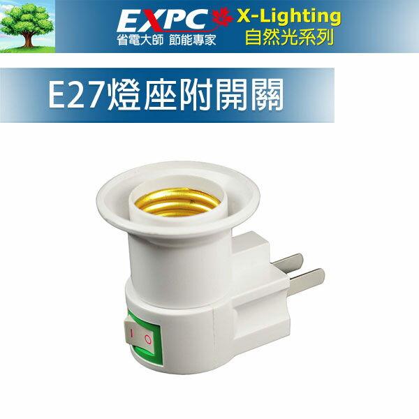 E27轉插座 (附有開關) LED E27 燈座 插座 插頭 轉接 ☆EXPC☆