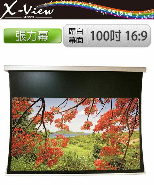 投影布幕 TTB-1001660LX 高級 席白幕面 張力幕 100吋 16:9 高速靜音馬達 上黑60CM X-VIEW